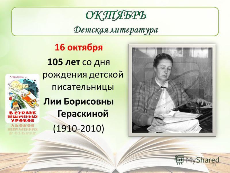 16 октября 105 лет со дня рождения детской писательницы Лии Борисовны Гераскиной (1910-2010) 41