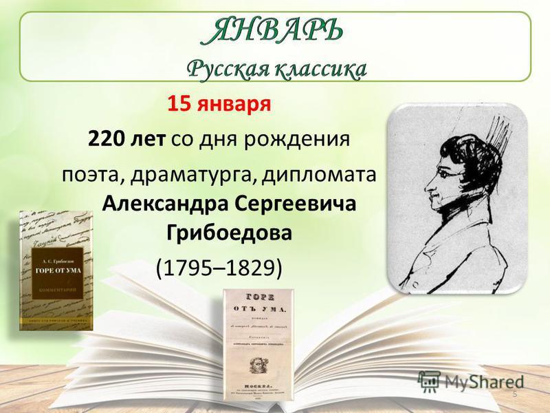15 января 220 лет со дня рождения поэта, драматурга, дипломата Александра Сергеевича Грибоедова (1795–1829) 5