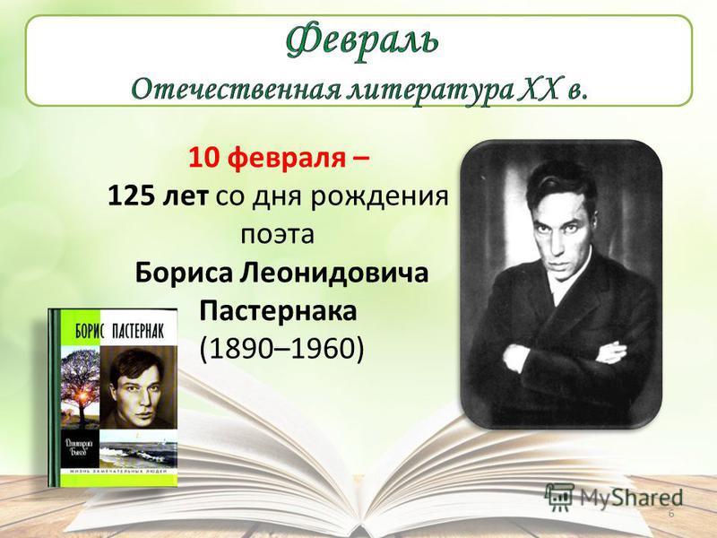 10 февраля – 125 лет со дня рождения поэта Бориса Леонидовича Пастернака (1890–1960) 6