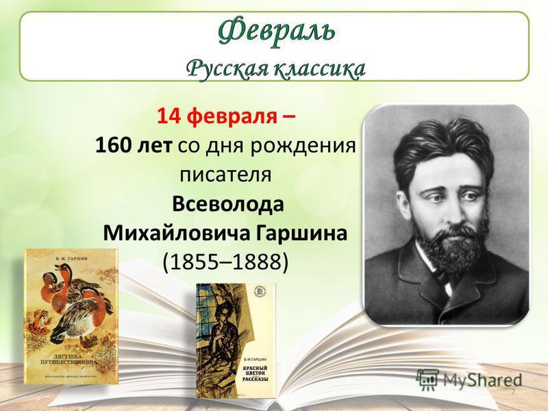 14 февраля – 160 лет со дня рождения писателя Всеволода Михайловича Гаршина (1855–1888) 7