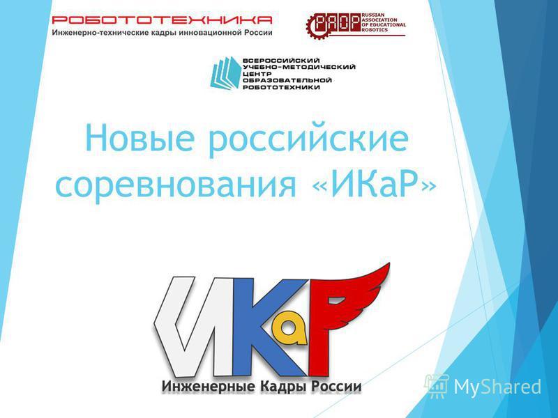 Новые российские соревнования «ИКаР»