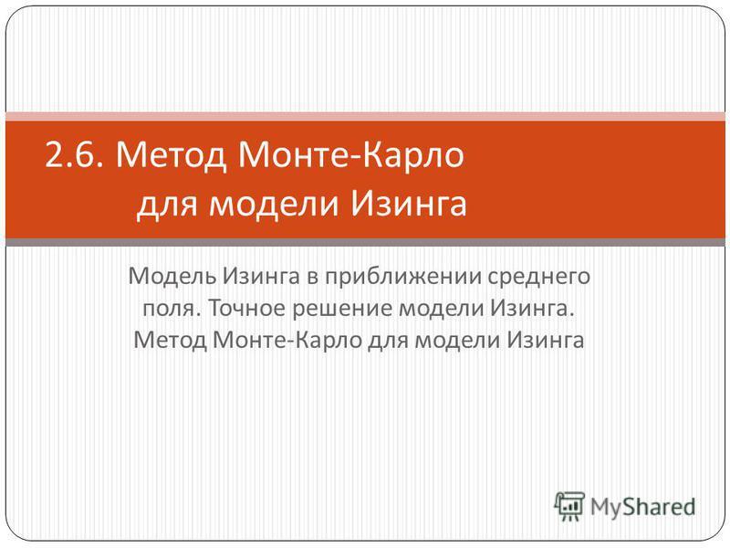 Модель Изинга в приближении среднего поля. Точное решение модели Изинга. Метод Монте-Карло для модели Изинга 2.6. Метод Монте-Карло для модели Изинга