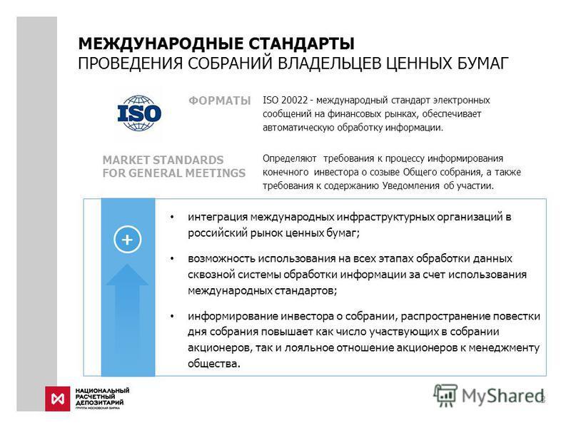 МЕЖДУНАРОДНЫЕ СТАНДАРТЫ ПРОВЕДЕНИЯ СОБРАНИЙ ВЛАДЕЛЬЦЕВ ЦЕННЫХ БУМАГ ФОРМАТЫ MARKET STANDARDS FOR GENERAL MEETINGS интеграция международных инфраструктурных организаций в российский рынок ценных бумаг; возможность использования на всех этапах обработк