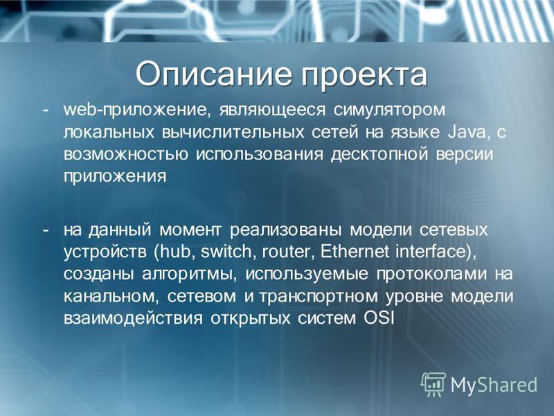 Описание проекта -web-приложение, являющееся симулятором локальных вычислительных сетей на языке Java, с возможностью использования десктопной версии приложения -на данный момент реализованы модели сетевых устройств (hub, switch, router, Ethernet int