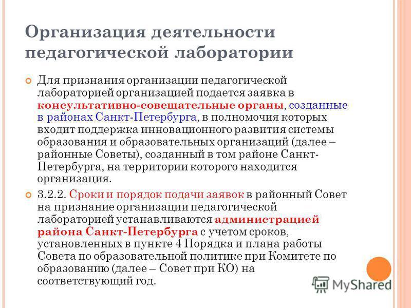 Организация деятельности педагогической лаборатории Для признания организации педагогической лабораторией организацией подается ззаявка в консультативно-совещательные органы, созданные в районах Санкт-Петербурга, в полномочия которых входит поддержка