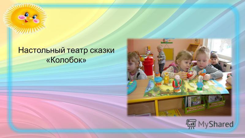 Д./игра «Разрезная картинка»Наст. печ. игра пазлы «Колобок»