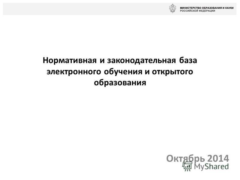Нормативная и законодательная база электронного обучения и открытого образования Октябрь 2014