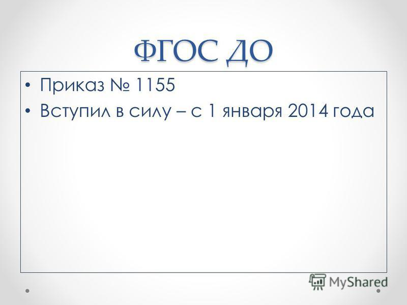 ФГОС ДО Приказ 1155 Вступил в силу – с 1 января 2014 года