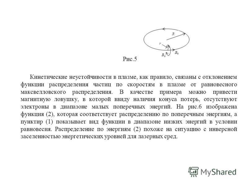 Рис.5 Кинетические неустойчивости в плазме, как правило, связаны с отклонением функции распределения частиц по скоростям в плазме от равновесного максвелловского распределения. В качестве примера можно привести магнитную ловушку, в которой ввиду нали