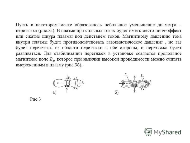 Пусть в некотором месте образовалось небольшое уменьшение диаметра – перетяжка (рис.3 а). В плазме при сильных токах будет иметь место пинч-эффект или сжатие шнура плазмы под действием токов. Магнитному давлению тока внутри плазмы будет противодейств