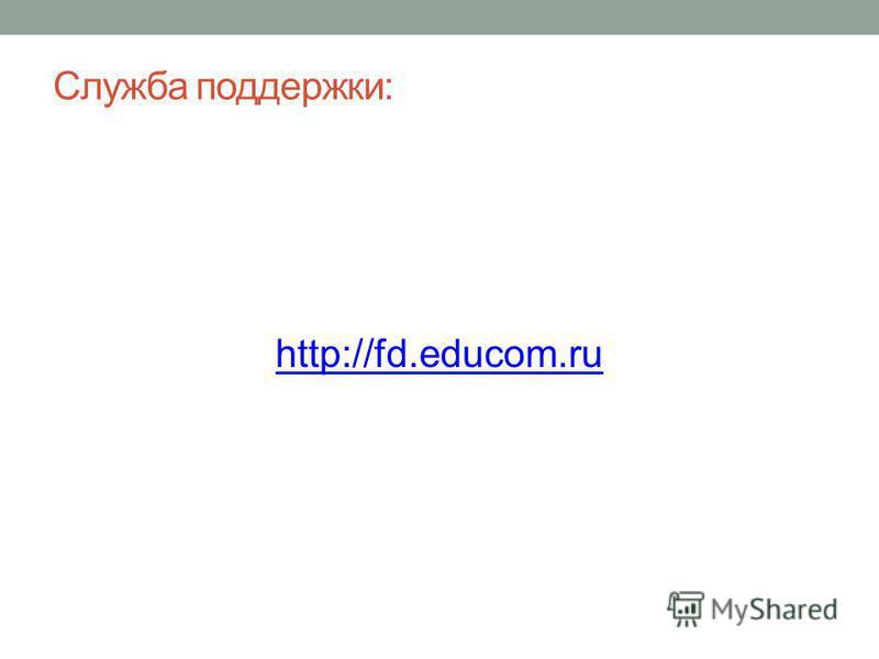 Служба поддержки: http://fd.educom.ru
