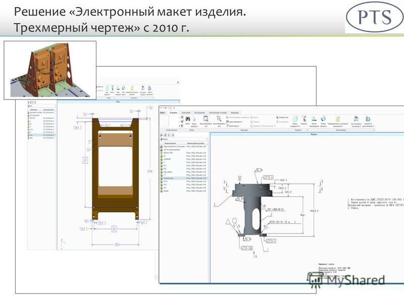 Решение «Электронный макет изделия. Трехмерный чертеж» с 2010 г.