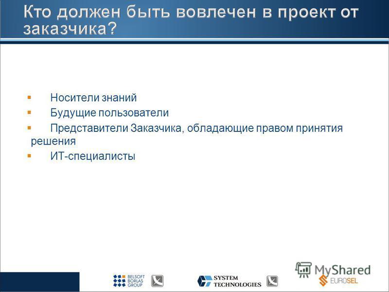 Носители знаний Будущие пользователи Представители Заказчика, обладающие правом принятия решения ИТ-специалисты