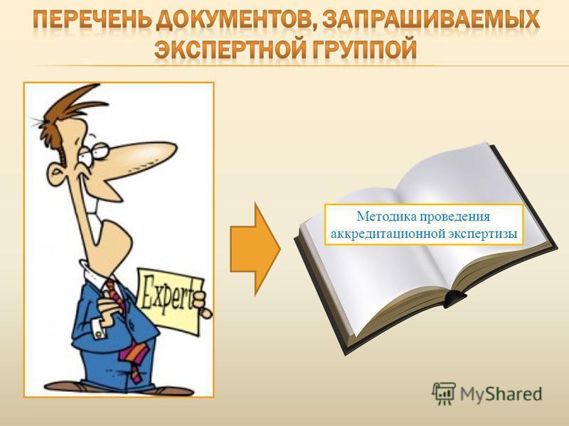 Методика проведения аккредитационной экспертизы