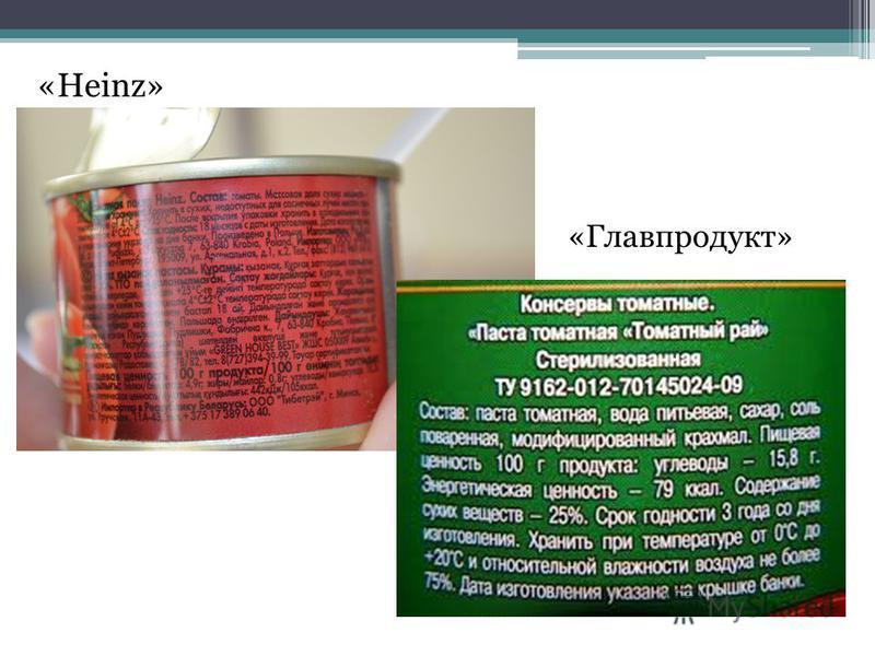 «Heinz» «Главпродукт»