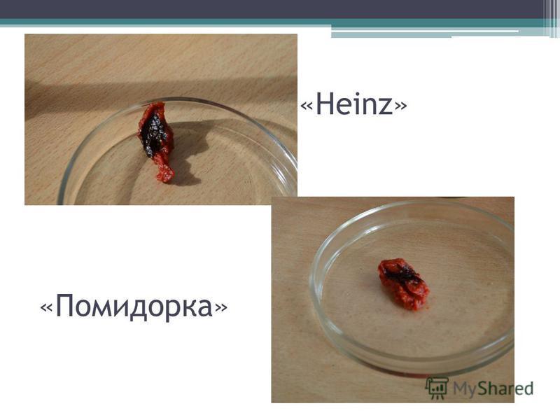 «Heinz» «Помидорка»