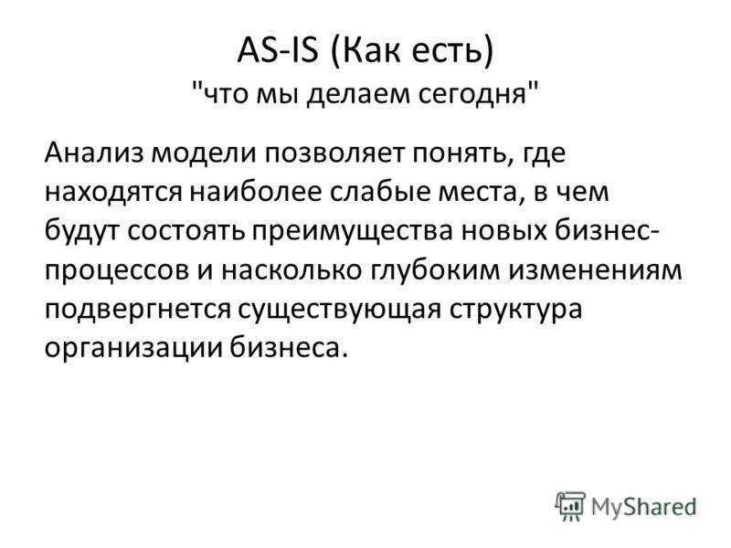 AS-IS (Как есть)