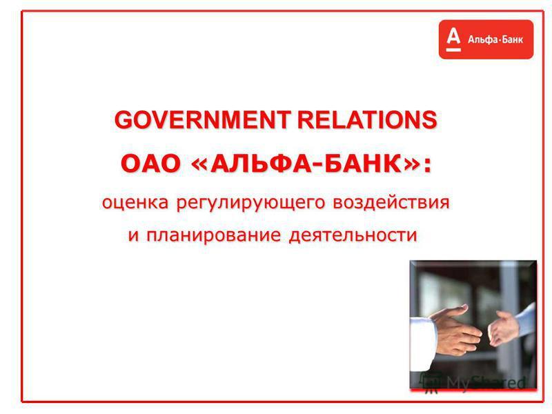 GOVERNMENT RELATIONS ОАО «АЛЬФА-БАНК»: оценка регулирующего воздействия и планирование деятельности