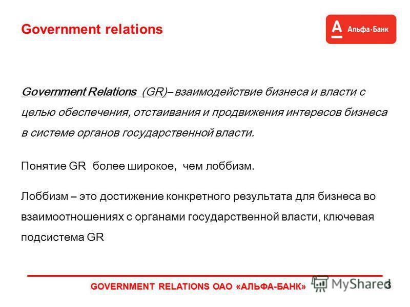 Government relations Government Relations (GR)– взаимодействие бизнеса и власти с целью обеспечения, отстаивания и продвижения интересов бизнеса в системе органов государственной власти. Понятие GR более широкое, чем лоббизм. Лоббизм – это достижение