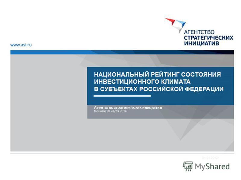 1 Рейтинг-Школа стандарта-НСК-07 фев 2014-ЕА-v3.pptx