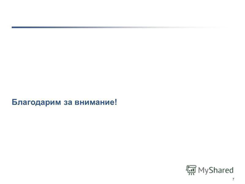 7 Рейтинг-Школа стандарта-НСК-07 фев 2014-ЕА-v3. pptx Благодарим за внимание!
