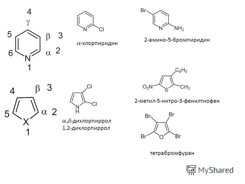 2-амино-5-бромпиридин -дихлорпиррол 1,2-дихлорпиррол 2-метил-5-нитро-3-фенилтиофен -хлорпиридин тетрабромфуран