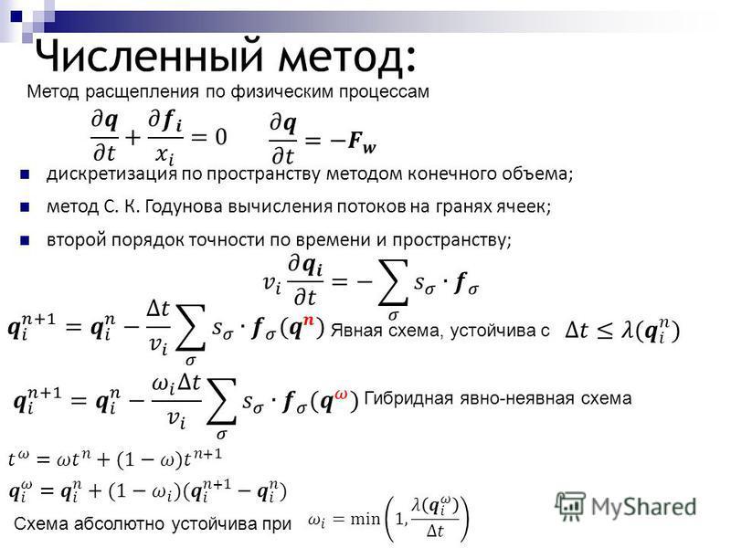 Численный метод: Явная схема, устойчива с Гибридная явно-неявная схема дискретизация по пространству методом конечного объема; метод С. К. Годунова вычисления потоков на гранях ячеек; второй порядок точности по времени и пространству; Метод расщеплен