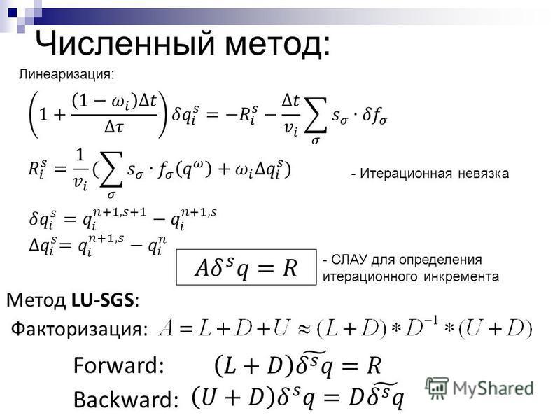 Численный метод: Линеаризация: - Итерационная невязка Метод LU-SGS: Факторизация: Forward: Backward: - СЛАУ для определения итерационного инкремента