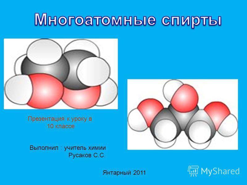 Презентация к уроку в 10 классе Выполнил : учитель химии Русаков С.С. Янтарный 2011