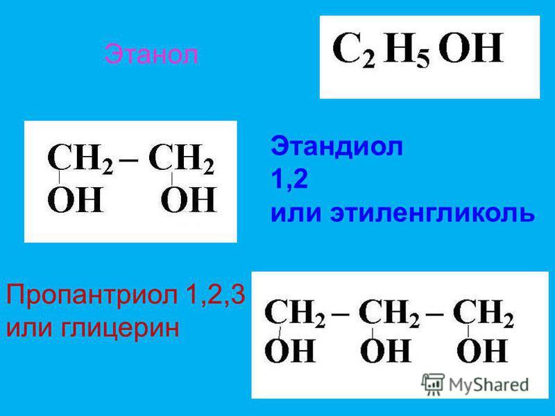 Этанол Этандиол 1,2 или этиленгликоль Пропантриол 1,2,3 или глицерин