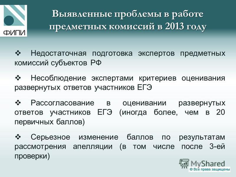 Выявленные проблемы в работе предметных комиссий в 2013 году Недостаточная подготовка экспертов предметных комиссий субъектов РФ Несоблюдение экспертами критериев оценивания развернутых ответов участников ЕГЭ Рассогласование в оценивании развернутых