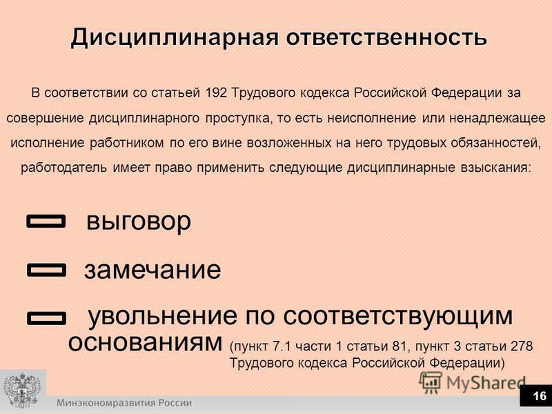 В соответствии со статьей 192 Трудового кодекса Российской Федерации за совершение дисциплинарного проступка, то есть неисполнение или ненадлежащее исполнение работником по его вине возложенных на него трудовых обязанностей, работодатель имеет право