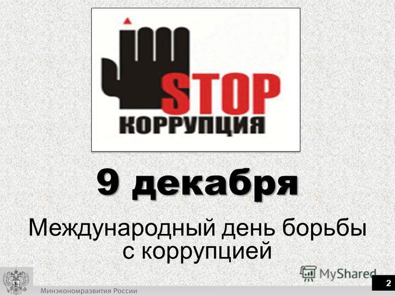9 декабря Международный день борьбы с коррупцией 2