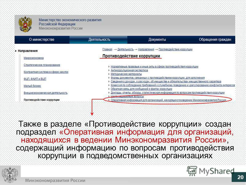 Также в разделе «Противодействие коррупции» создан подраздел «Оперативная информация для организаций, находящихся в ведении Минэкономразвития России», содержащий информацию по вопросам противодействия коррупции в подведомственных организациях 20