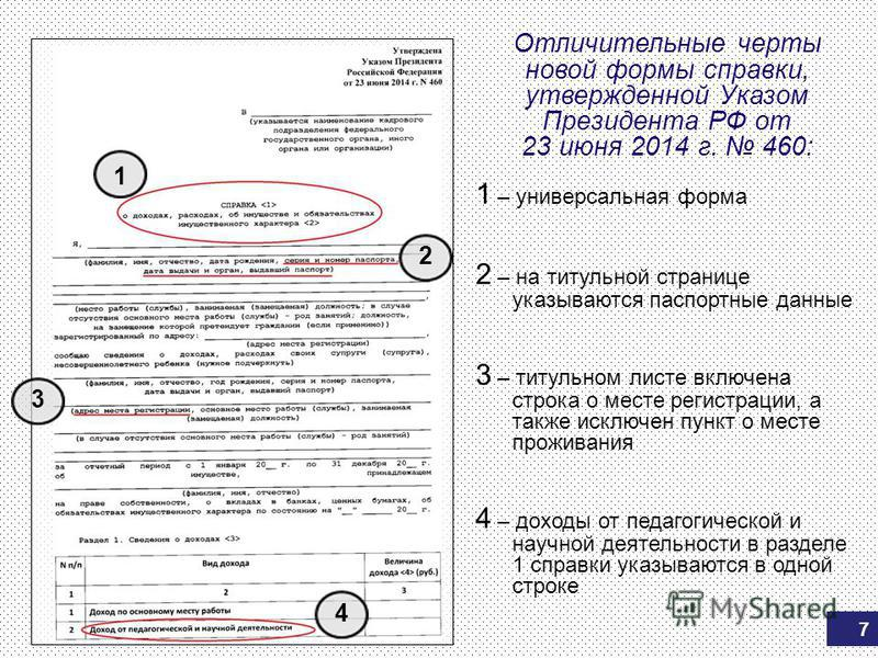 форма 460 от 23.06.2014 скачать бланк в ворде - фото 9