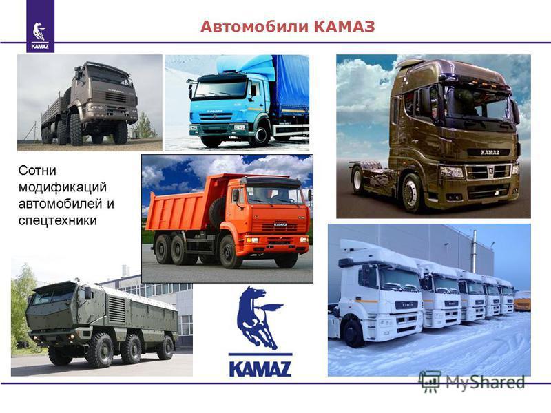 Автомобили КАМАЗ Сотни модификаций автомобилей и спецтехники