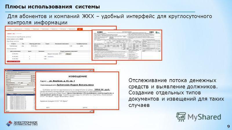 Для абонентов и компаний ЖКХ – удобный интерфейс для круглосуточного контроля информации Плюсы использования системы 9 Отслеживание потока денежных средств и выявление должников. Создание отдельных типов документов и извещений для таких случаев