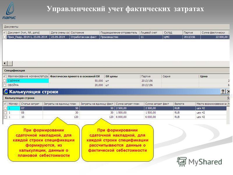 Управленческий учет фактических затратах При формировании сдаточной накладной, для каждой строки спецификации формируются, из калькуляции, данные о плановой себестоимости При формировании сдаточной накладной, для каждой строки спецификации рассчитыва