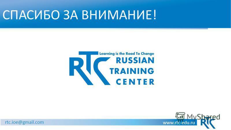 СПАСИБО ЗА ВНИМАНИЕ! www.rtc-edu.ru rtc.ioe@gmail.com