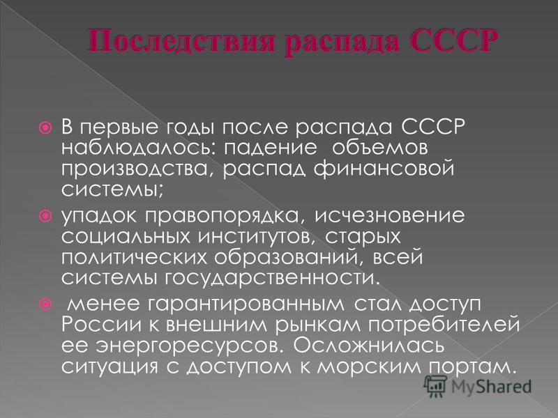 В первые годы после распада СССР наблюдалось: падение объемов производства, распад финансовой системы; упадок правопорядка, исчезновение социальных институтов, старых политических образований, всей системы государственности. менее гарантированным ста
