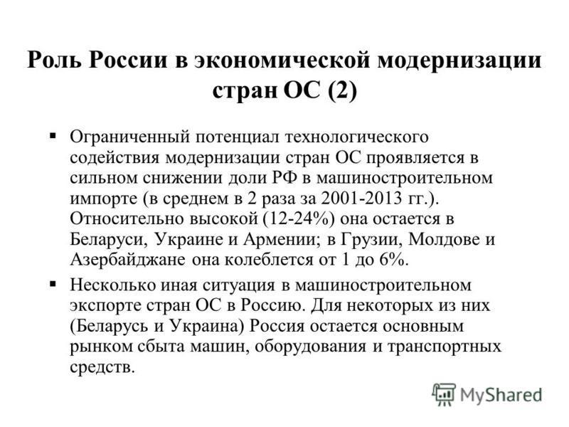 Ограниченный потенциал технологического содействия модернизации стран ОС проявляется в сильном снижении доли РФ в машиностроительном импорте (в среднем в 2 раза за 2001-2013 гг.). Относительно высокой (12-24%) она остается в Беларуси, Украине и Армен