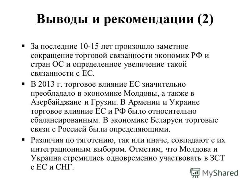 За последние 10-15 лет произошло заметное сокращение торговой связанности экономик РФ и стран ОС и определенное увеличение такой связанности с ЕС. В 2013 г. торговое влияние ЕС значительно преобладало в экономике Молдовы, а также в Азербайджане и Гру