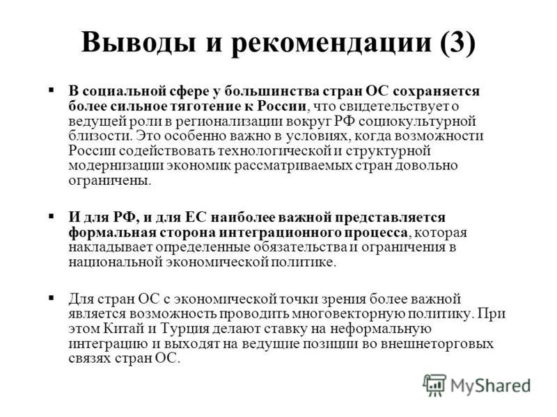 В социальной сфере у большинства стран ОС сохраняется более сильное тяготение к России, что свидетельствует о ведущей роли в регионализации вокруг РФ социокультурной близости. Это особенно важно в условиях, когда возможности России содействовать техн