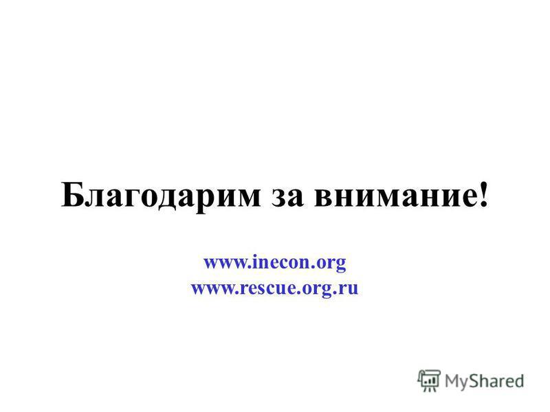 Благодарим за внимание! www.inecon.org www.rescue.org.ru