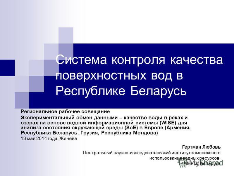 Система контроля качества поверхностных вод в Республике Беларусь Региональное рабочее совещание Экспериментальный обмен данными – качество воды в реках и озерах на основе водной информационной системы (WISE) для анализа состояния окружающей среды (S