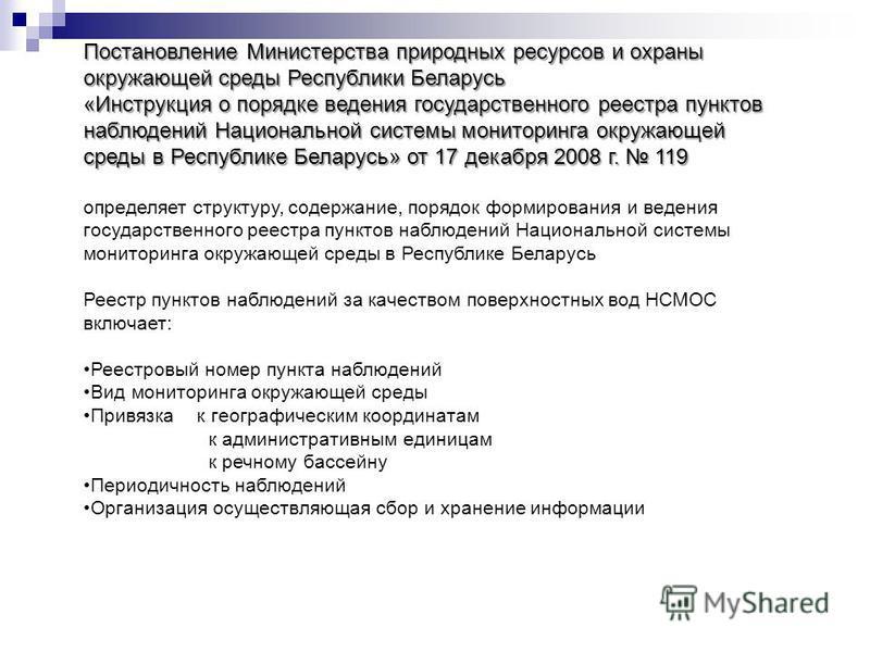 Постановление Министерства природных ресурсов и охраны окружающей среды Республики Беларусь «Инструкция о порядке ведения государственного реестра пунктов наблюдений Национальной системы мониторинга окружающей среды в Республике Беларусь» от 17 декаб