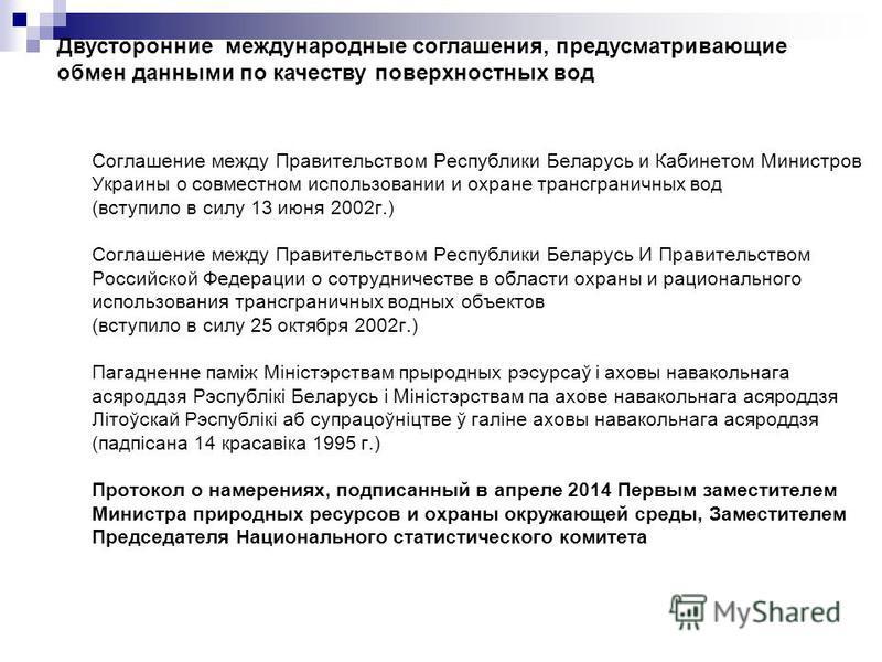 Соглашение между Правительством Республики Беларусь и Кабинетом Министров Украины о совместном использовании и охране трансграничных вод (вступило в силу 13 июня 2002 г.) Соглашение между Правительством Республики Беларусь И Правительством Российской