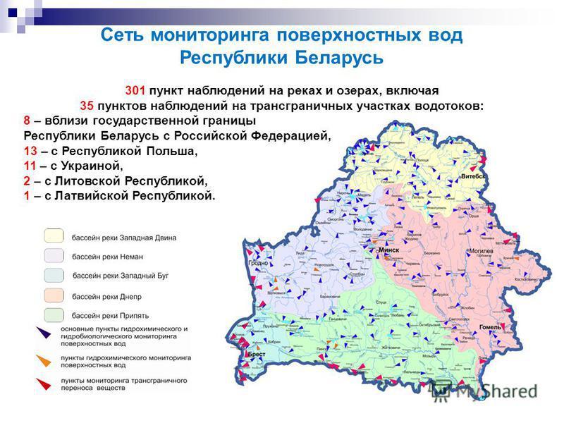 Сеть мониторинга поверхностных вод Республики Беларусь 301 пункт наблюдений на реках и озерах, включая 35 пунктов наблюдений на трансграничных участках водотоков: 8 – вблизи государственной границы Республики Беларусь с Российской Федерацией, 13 – с