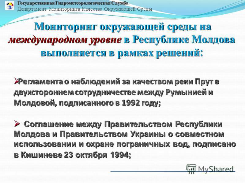 Мониторинг окружающей среды на международном уровне в Республике Молдова выполняется в рамках решений : Мониторинг окружающей среды на международном уровне в Республике Молдова выполняется в рамках решений : Государственная Гидрометеорологическая Слу