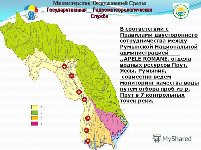 Министерство Окружающей Среды Государственная Гидрометеорологическая Служба